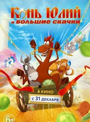 <Конь Юлий и большие скачки