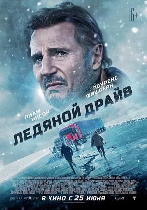 <Ледяной драйв